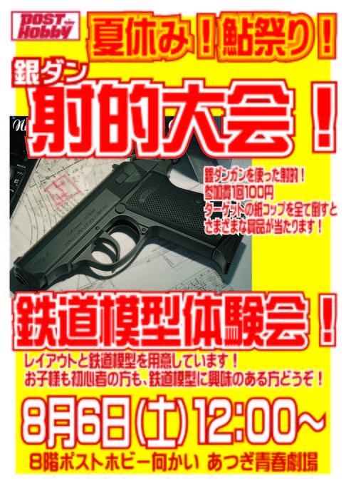 夏休み!鮎祭り!_a0149148_18104596.jpg