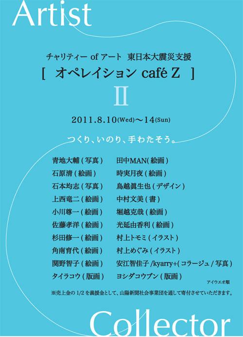 オペレイション cafe Z 第2回目 開催にあたってひとこと_a0017350_63209.jpg