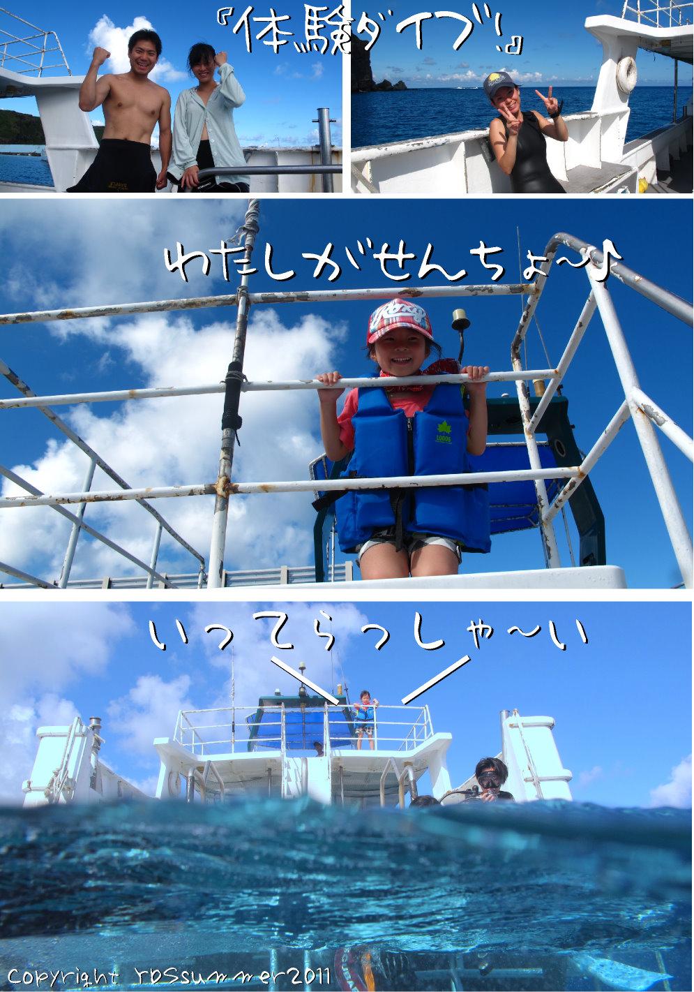 8月2日、チビ船長と体験ダイブ!_d0113459_2248717.jpg