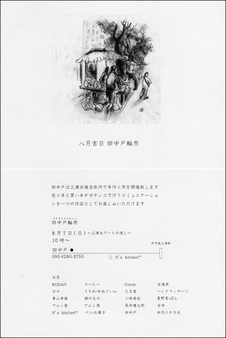 タナカドマルシェ 田中戸輪市 _a0105872_0345345.jpg