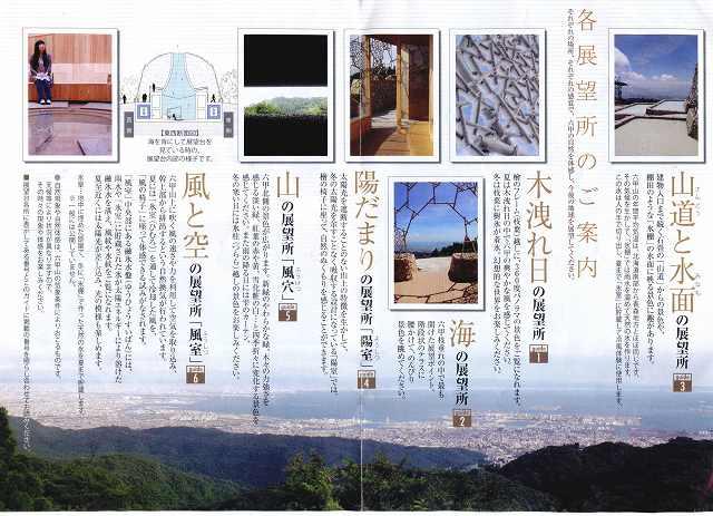 六甲山_e0042581_1110280.jpg