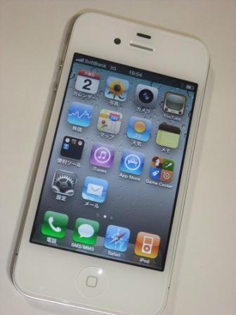 スマートフォンの愛用者が眼精疲労を最小限に抑える簡単な方法_b0206085_2013751.jpg