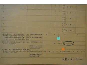 厚生年金保険老齢年金裁定請求書(旧) (5)_d0132289_0444511.jpg