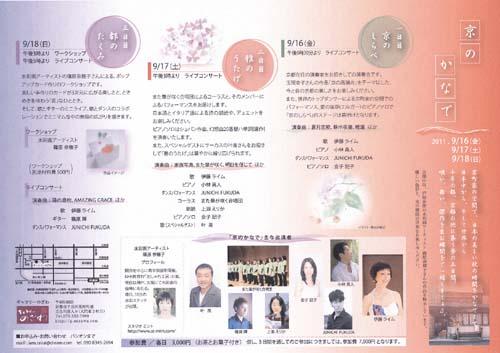 京都でのイベントのお知らせです。_c0138704_2321423.jpg