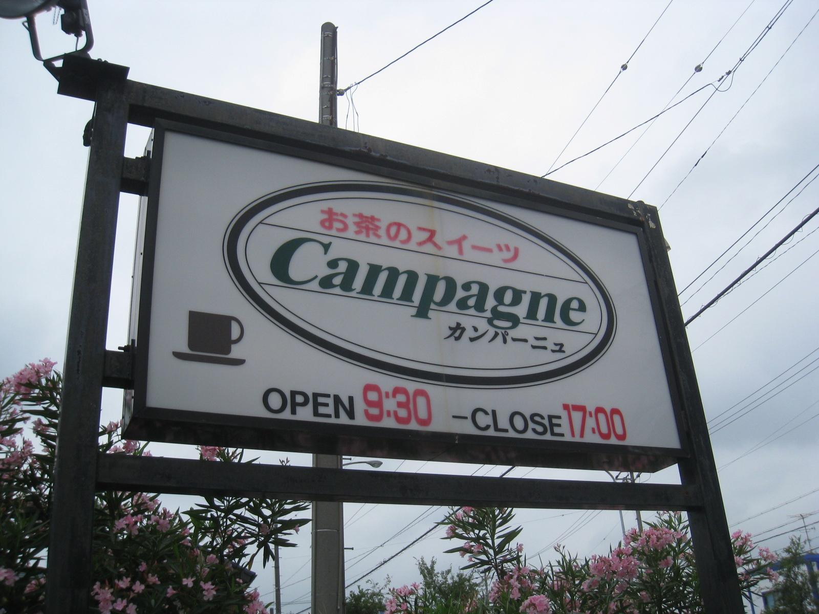 関西茶業品評会準備_b0220318_5353216.jpg
