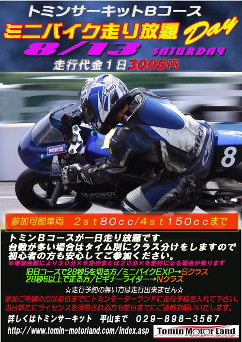 8月 トミンミニバイク走り放題DAY_d0067418_1173111.jpg