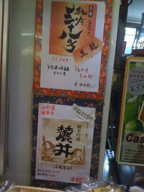 """純米酒\""""麓井\""""、\""""黒龍\""""ただいま開けたてです! #sake_c0069047_2046090.jpg"""