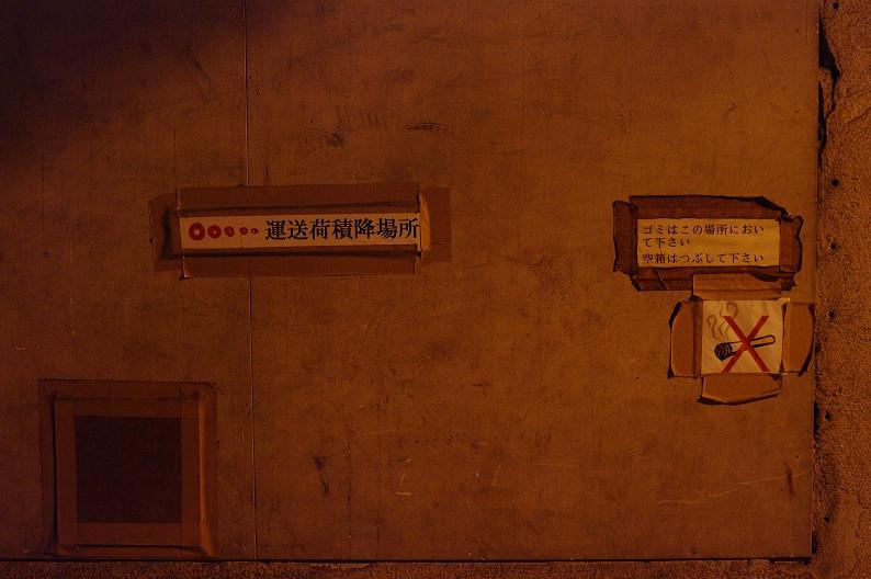 中津・高架下 ~後編~_f0152550_225234.jpg