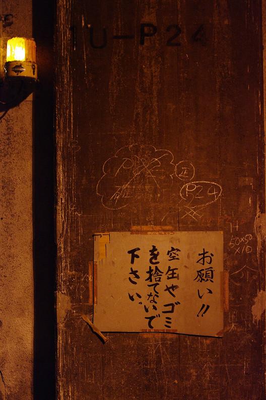 中津・高架下 ~後編~_f0152550_226023.jpg