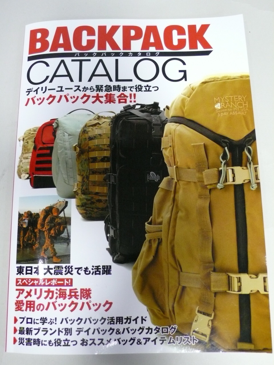 BACKPACK CATALOG_b0005757_12123.jpg