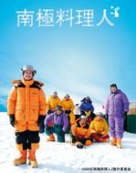 南極料理人_f0210164_1254881.jpg