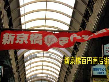 新京橋百円商店街『もとや南店』♪_d0136282_18344870.jpg
