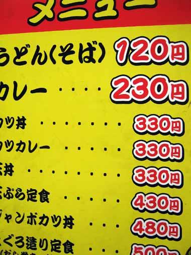 新京橋百円商店街『もとや南店』♪_d0136282_1835141.jpg