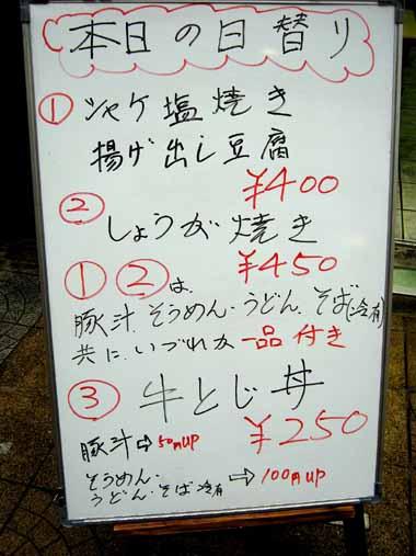 新京橋百円商店街『もとや南店』♪_d0136282_18352170.jpg