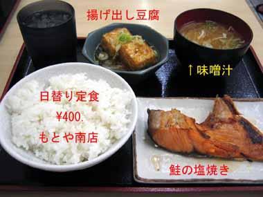 新京橋百円商店街『もとや南店』♪_d0136282_1835495.jpg