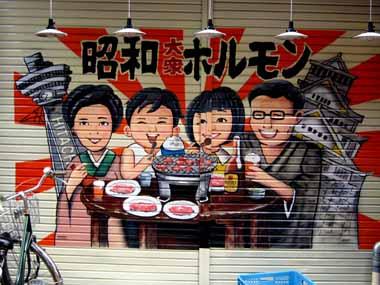 新京橋百円商店街『もとや南店』♪_d0136282_183554.jpg