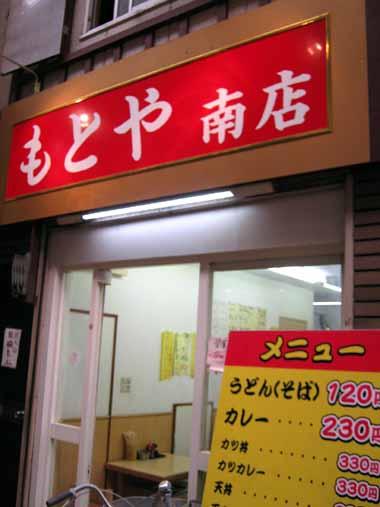 新京橋百円商店街『もとや南店』♪_d0136282_18362055.jpg