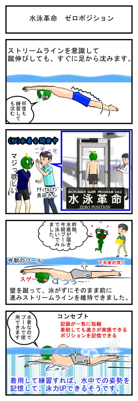 水泳革命ゼロポジション_d0060984_22205199.jpg
