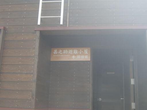 日帰り白山登山_b0091187_1122484.jpg