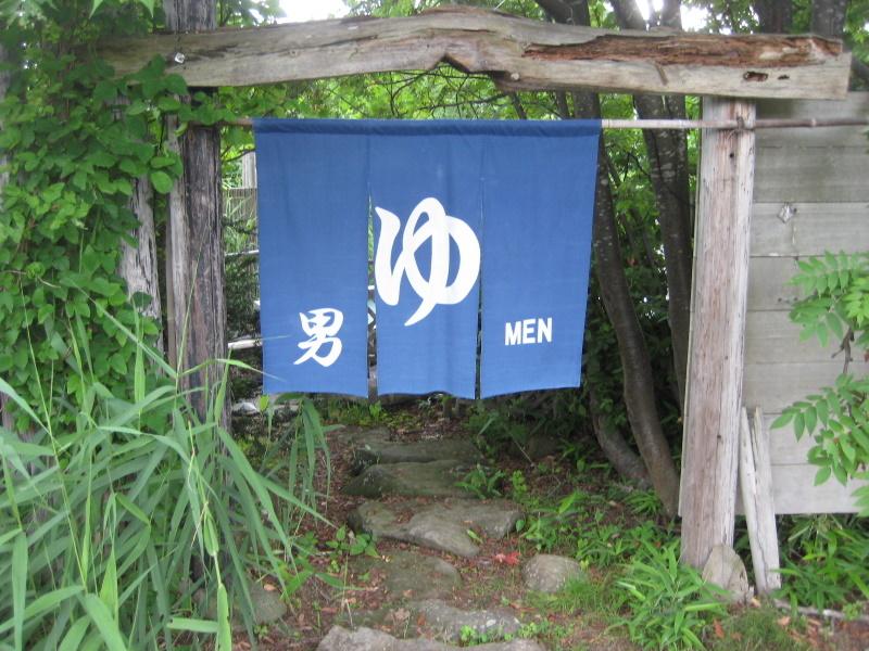 夏の津軽(6)野趣溢れる野天風呂@嶽温泉山楽_c0013687_6263692.jpg
