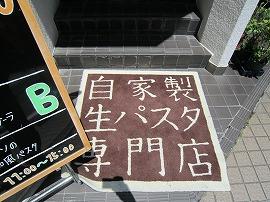 自家製生パスタ専門店 山根屋 / モチモチ生パスタ_e0209787_14451924.jpg