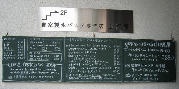 自家製生パスタ専門店 山根屋 / モチモチ生パスタ_e0209787_14464690.jpg
