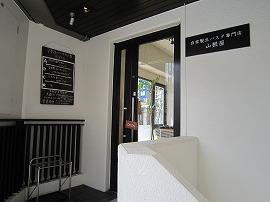 自家製生パスタ専門店 山根屋 / モチモチ生パスタ_e0209787_14501982.jpg