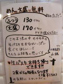 自家製生パスタ専門店 山根屋 / モチモチ生パスタ_e0209787_15135754.jpg