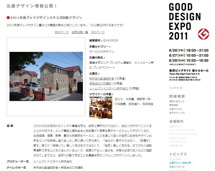 グッドデザイン賞 一次審査通過の報告_e0154712_23512873.jpg