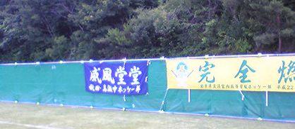 高校総体_f0081443_23321399.jpg
