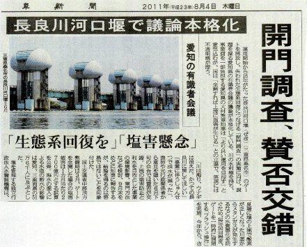 続・「長良川河口堰検証」 8月2日_f0197754_1821359.jpg