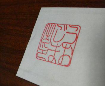 b0059770_192988.jpg