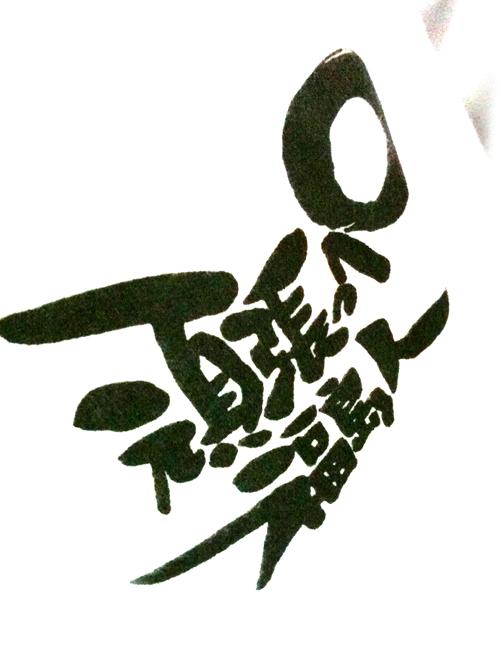 ありがとう福島_c0097073_1594330.jpg