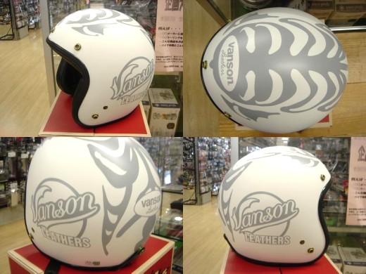 VANSONのジェットヘルメット StarとBone入荷!_b0163075_839519.jpg