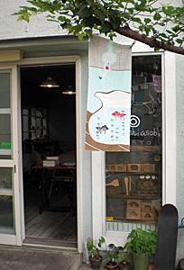 shop@◎wagashi asobi_b0195783_10251487.jpg