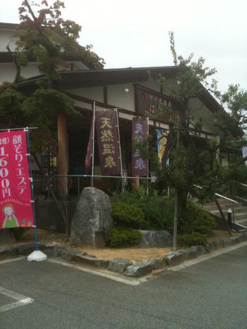 金栄堂TUNE UP・ボリュームアップパッド開始!_c0003493_14425625.jpg