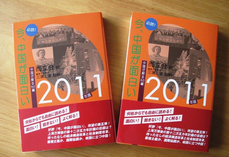 """北京《法制晚报》刚才报道  日本民众""""必读有趣的中国""""。_d0027795_1636193.jpg"""