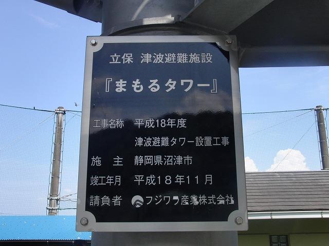 多くの点で参考になる沼津市の地震・津波対策_f0141310_8261691.jpg