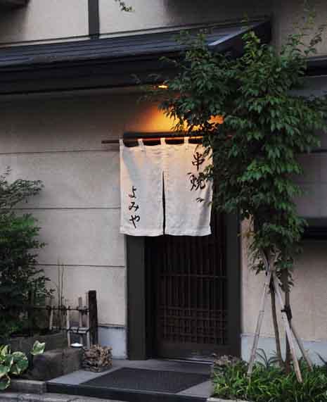 串焼よみや_d0023111_1185120.jpg