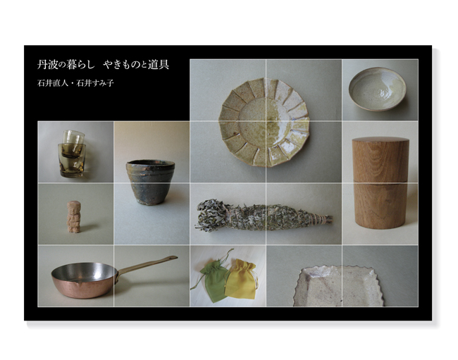 伊勢丹新宿店 「 丹波の暮らし やきものと道具   」_e0197011_0214061.jpg