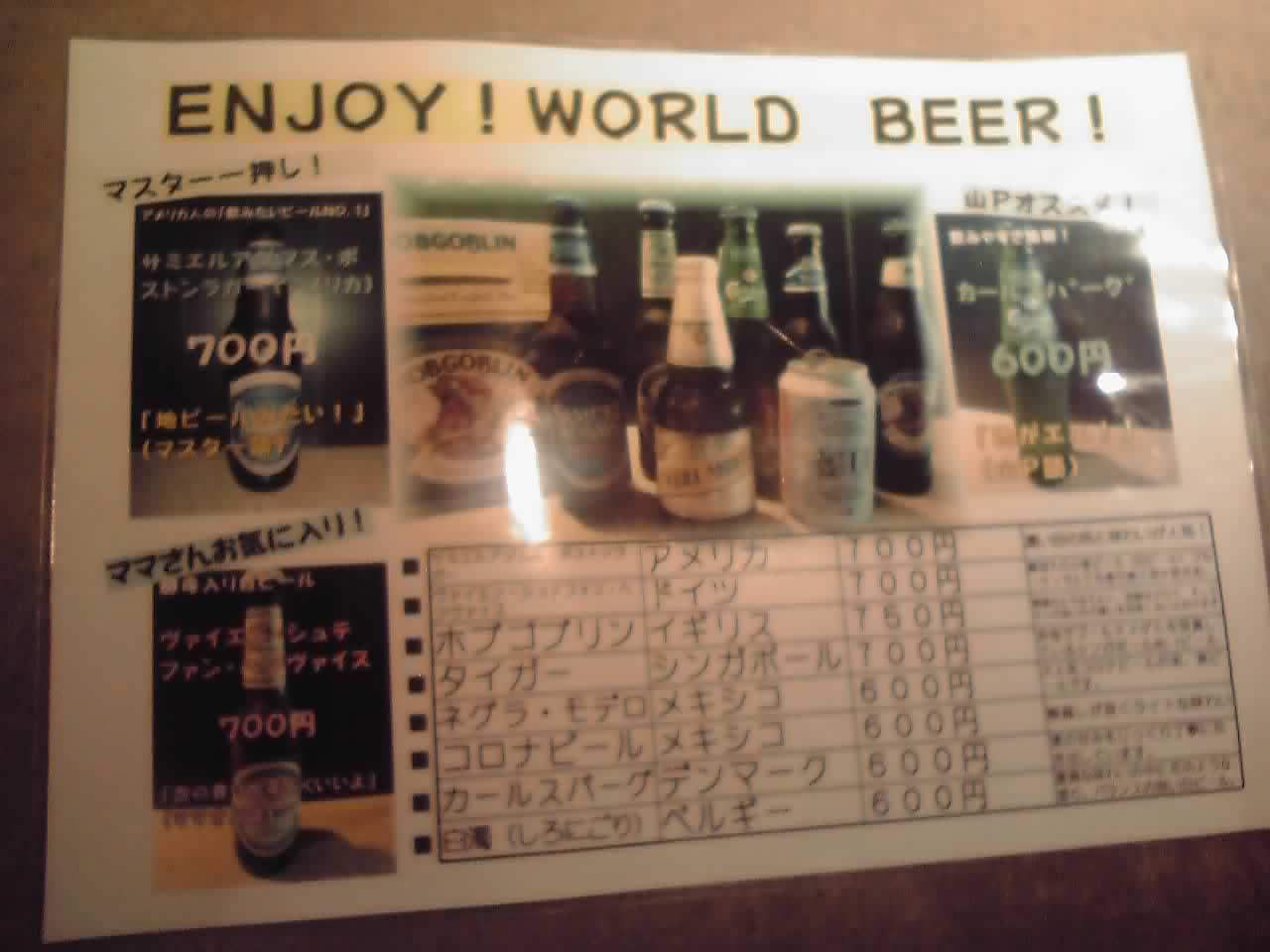 ベルギービール_e0028417_2132262.jpg