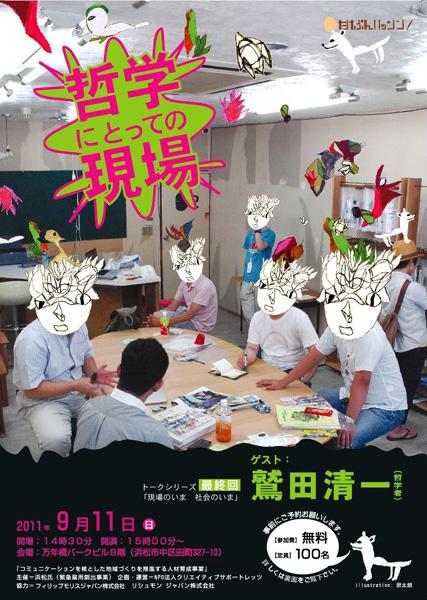 トークシリーズ最終回 鷲田清一さん_e0150642_13183322.jpg