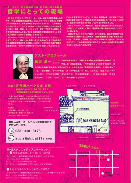トークシリーズ最終回 鷲田清一さん_e0150642_13185396.jpg