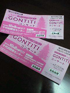 町内で 「ゴンチチ」 コンサート_f0071456_2237920.jpg