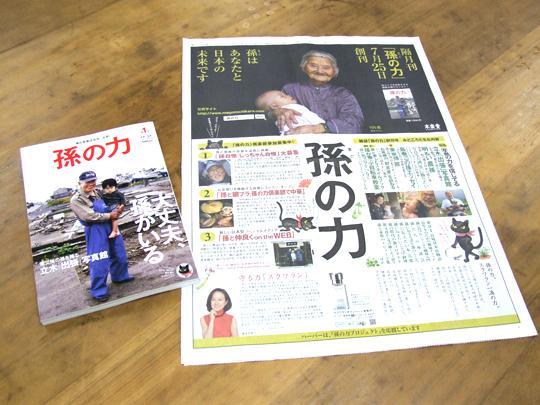 雑誌「孫の力」第1号 創刊です!_f0193056_11394935.jpg