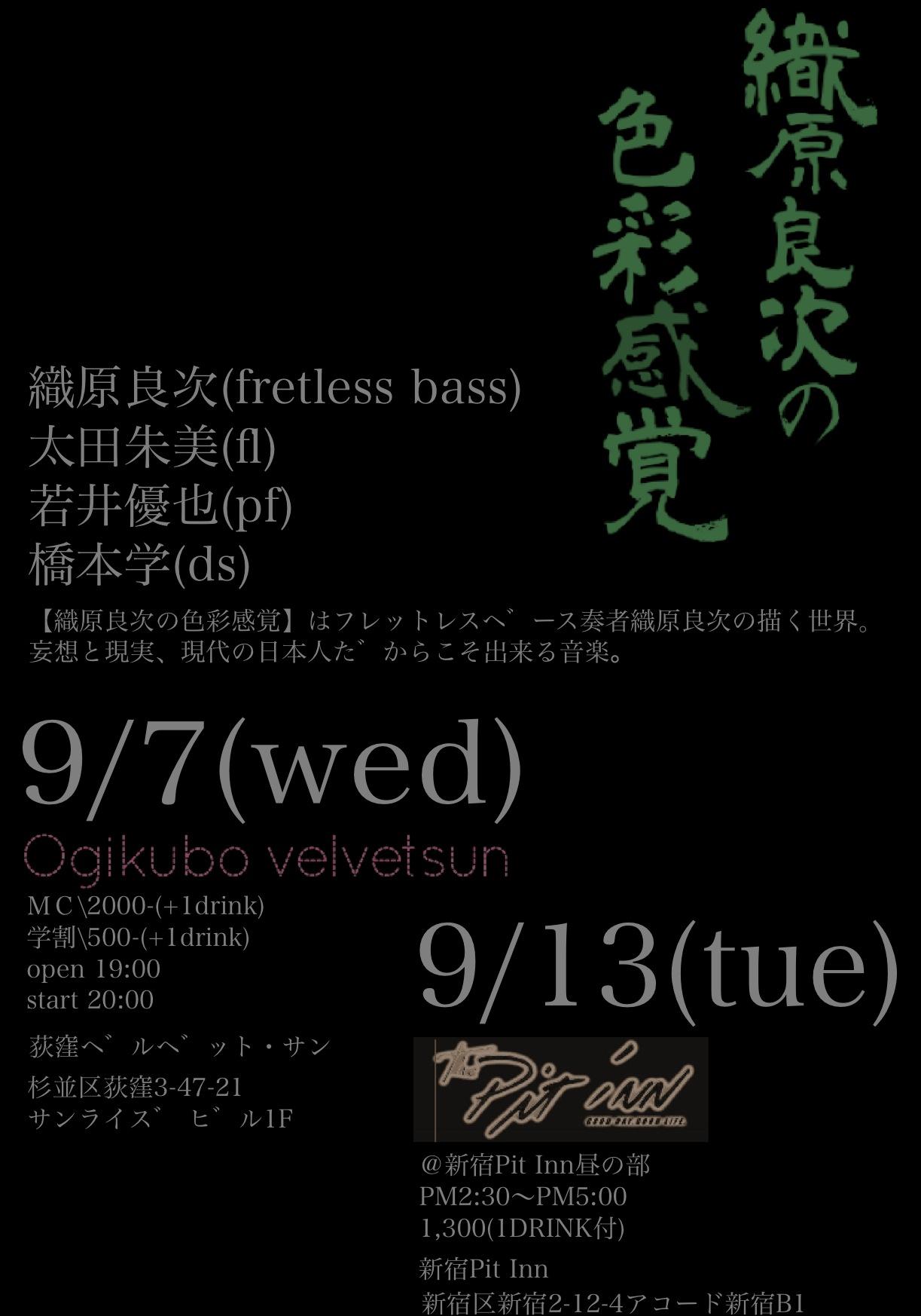 【織原良次の色彩感覚】次回@荻窪Velvet Sun9/7(wed)&新宿Pit Inn昼の部9/13(tue)!_c0080172_9283474.jpg