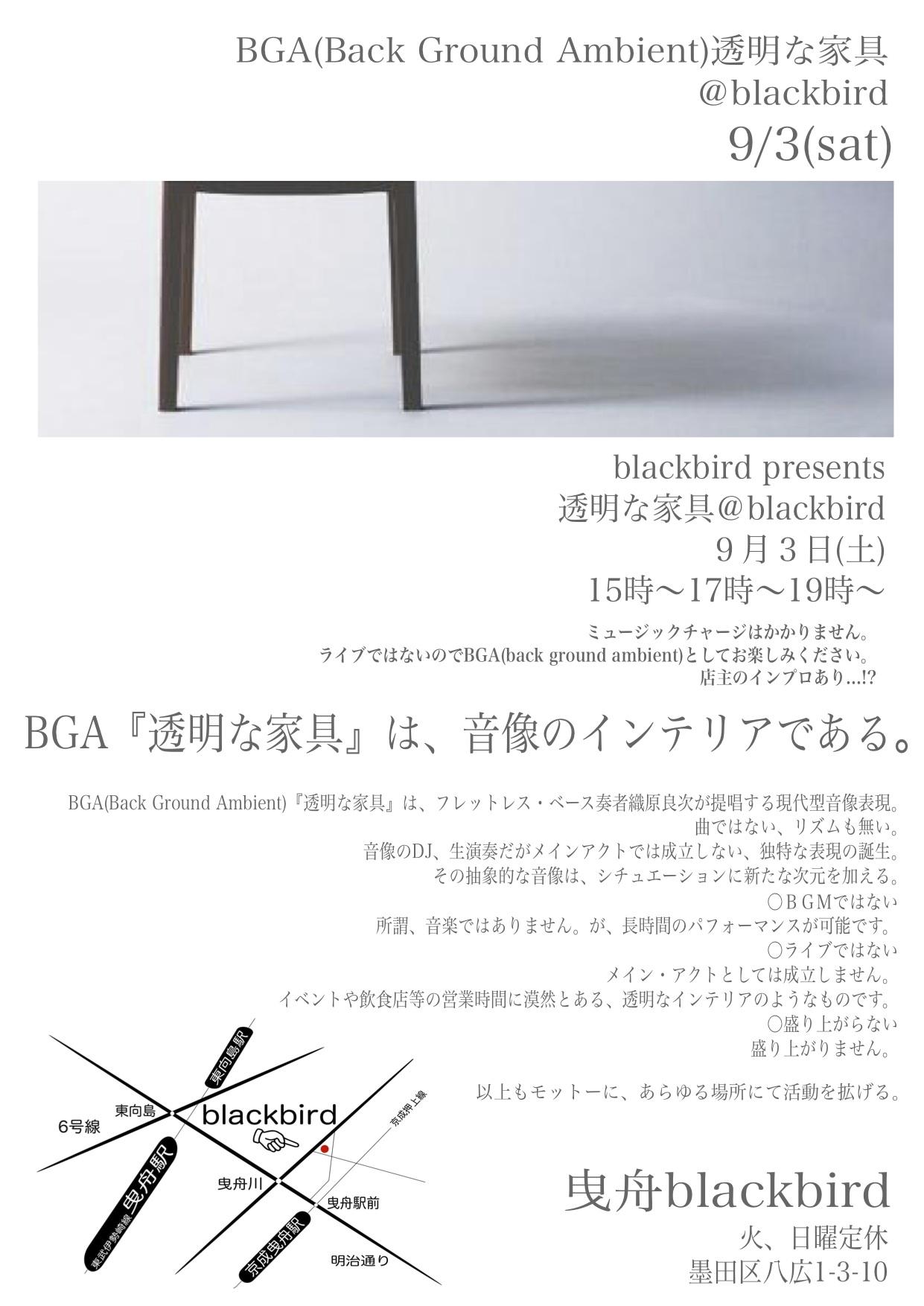 blackbird×透明な家具 9/3(sat)_c0080172_9313928.jpg