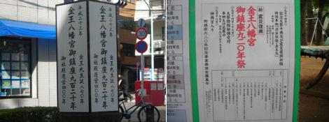 もうひとつの渋谷金王丸祭事_d0183174_1821456.jpg