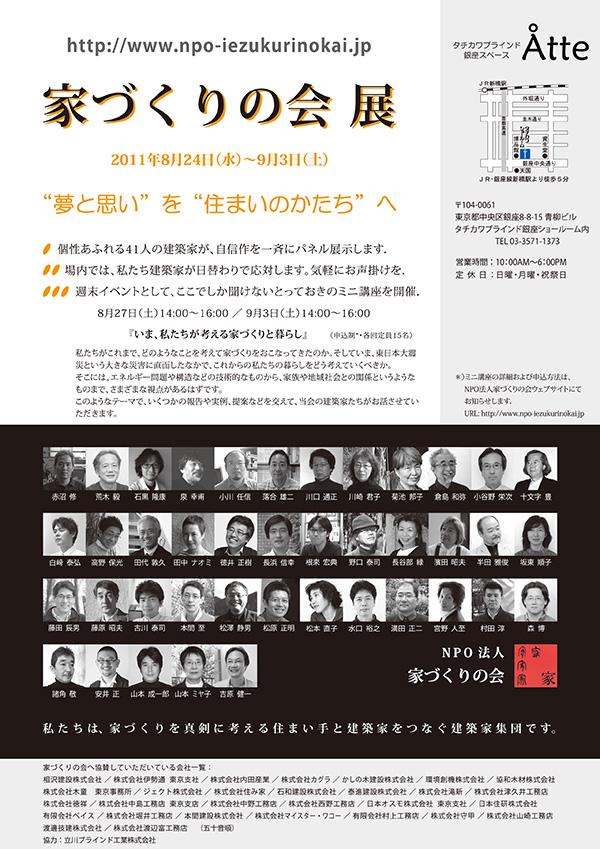 家づくり会 展_b0061387_0443993.jpg