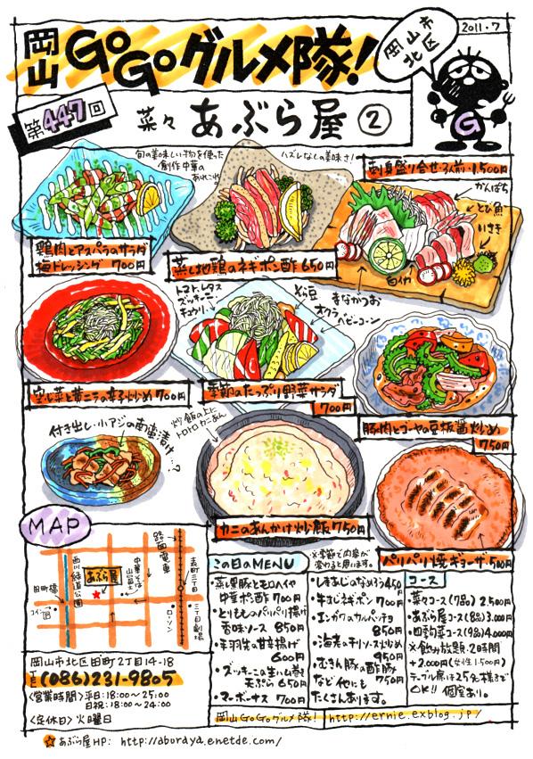 菜々 あぶら屋-2_d0118987_005672.jpg